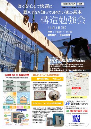 2015.11.1世良様邸構造見学会