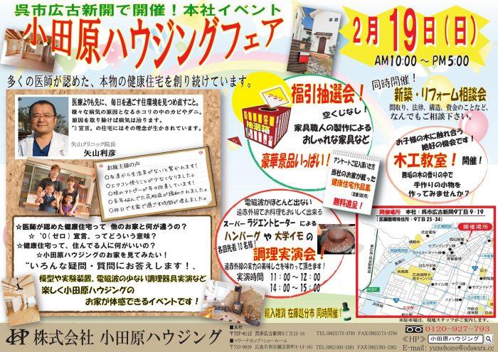 17.02本社イベント3-1