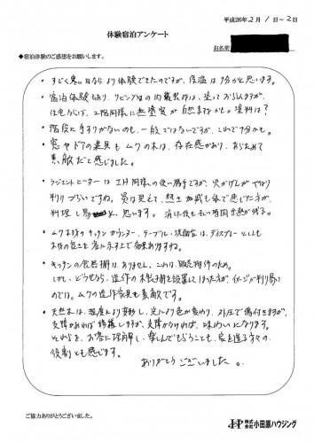 RIN2014.2.01-2