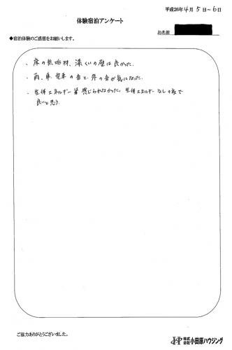 RIN2014.4.05-6