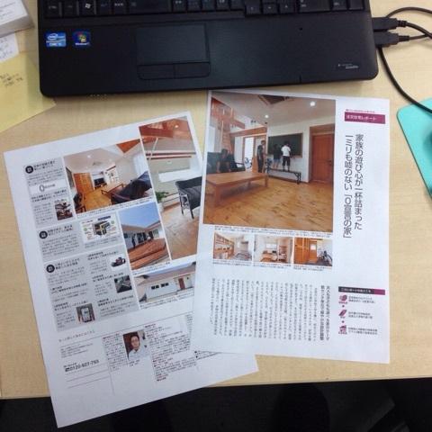 雑誌掲載「広島の注文住宅」