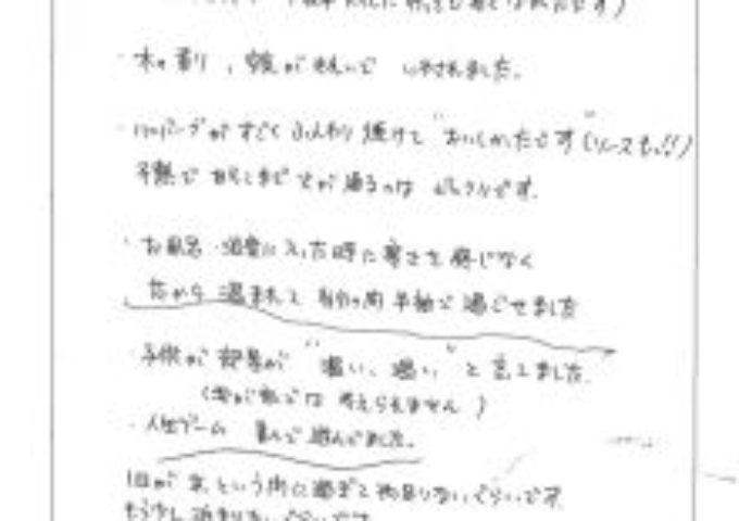 2011.01.29~30体験宿泊