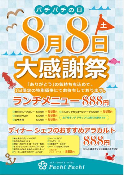 Pachiの日-thumb-400xauto-588