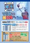 150801海王200円券-thumb-100xauto-589