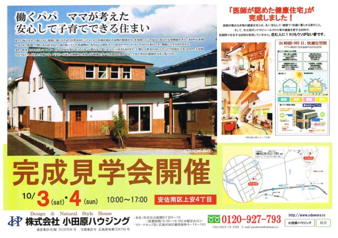 OPEN HOUSE・イベント