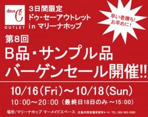 ココダケ151016ドゥ・セー01-thumb-400xauto-665