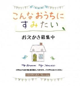 おえかき20151224-1