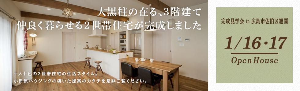 0116-OpenHouse