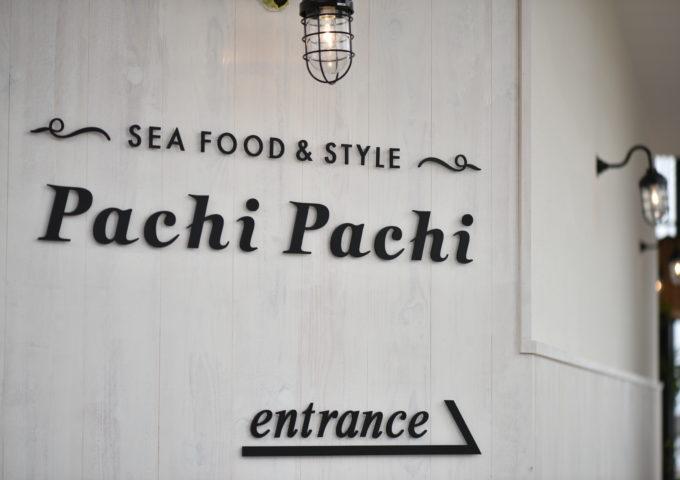 来月の「すまいるトークカフェin PachiPachi」参加者募集中