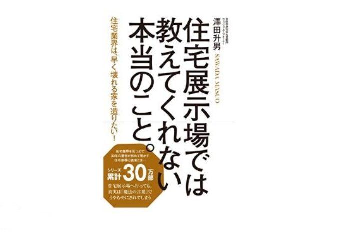澤田升男氏 最新刊 『住宅展示場では教えてくれない本当のこと。』Amazonベストセラーランキング1位獲得!