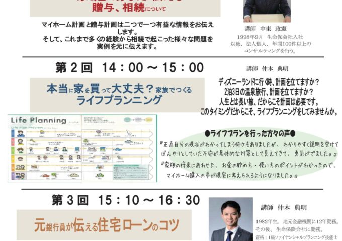 10月14日(日) お金のセミナー開催!