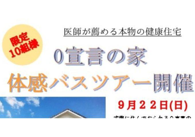 0宣言の家 バスツアー開催!!9/22 先着10組様