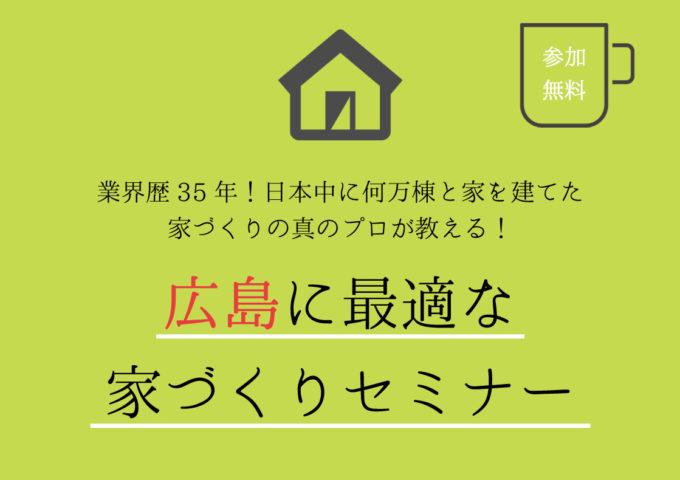 【新型コロナウイルス感染拡大の影響によるセミナー中止のお知らせ】広島に最適な家づくりセミナー