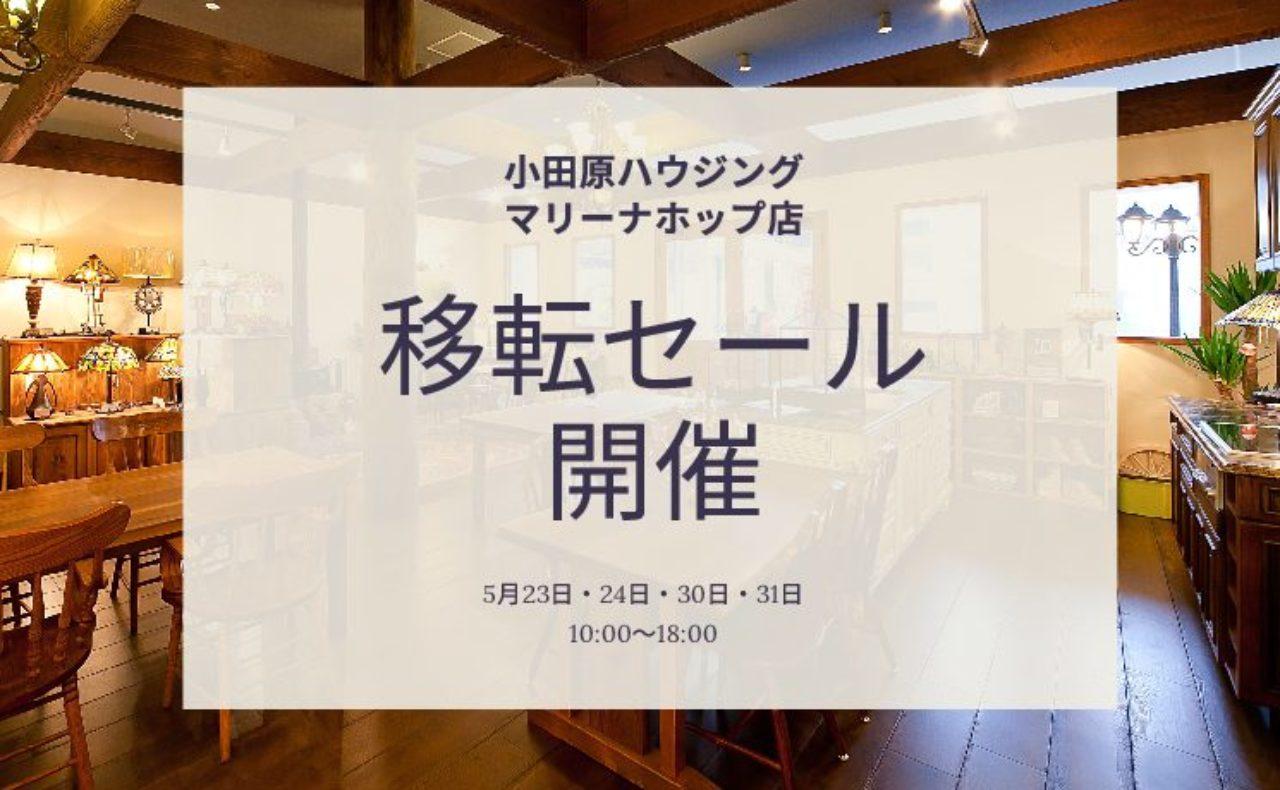 小田原ハウジング マリーナホップ店 移転セール