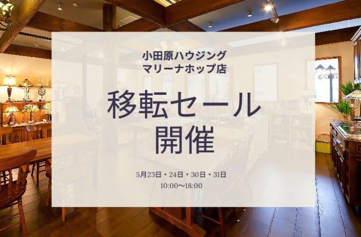 【終了しました】小田原ハウジング マリーナホップ店 移転セール