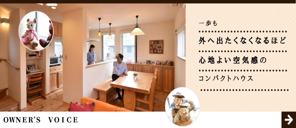 広島市南区/W様邸