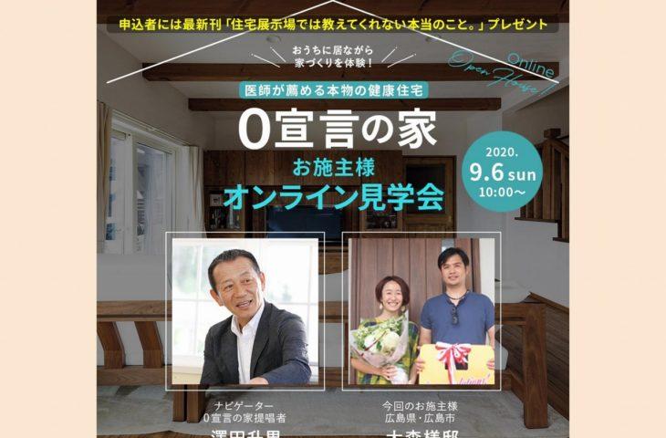 2020年9月6日(日)お施主様宅オンライン見学会