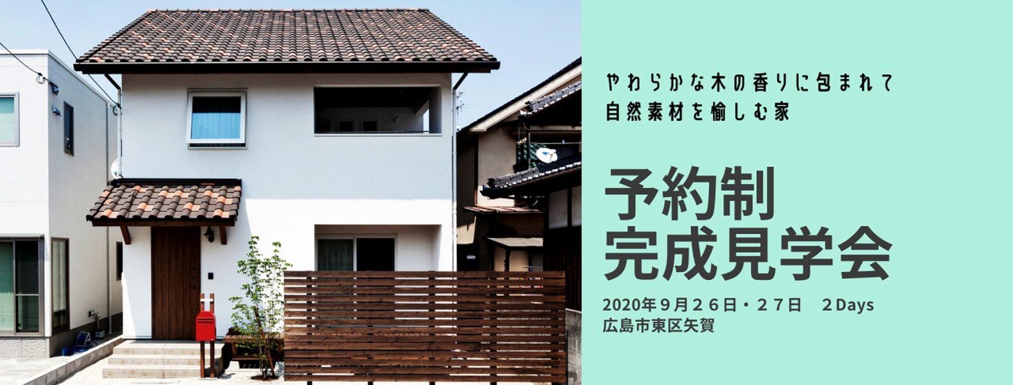9月26日・27日 予約制新築完成見学会