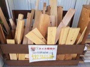 木材です!なんと3つで50円!