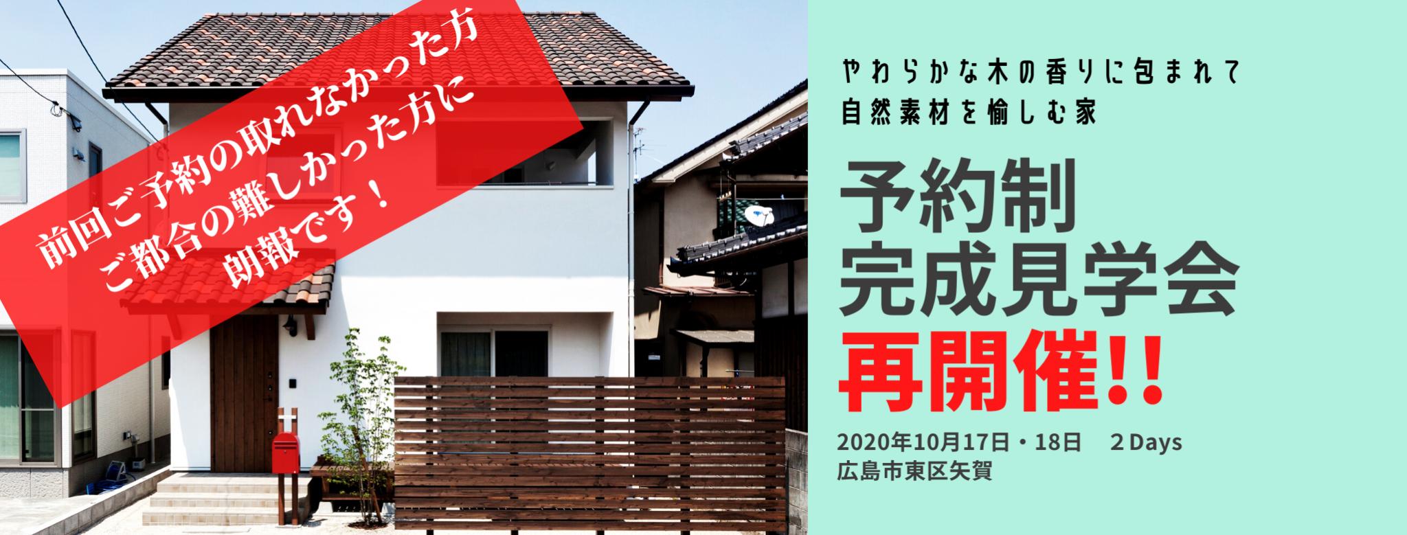 10月17日・18日 東区矢賀 予約制完成見学会 再開催!