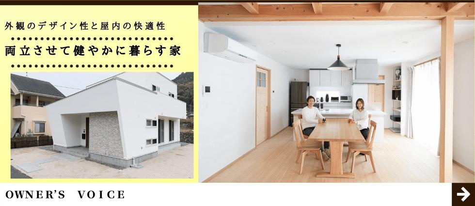 外観のデザイン性と屋内の快適性 両立させて健やかに暮らせる家