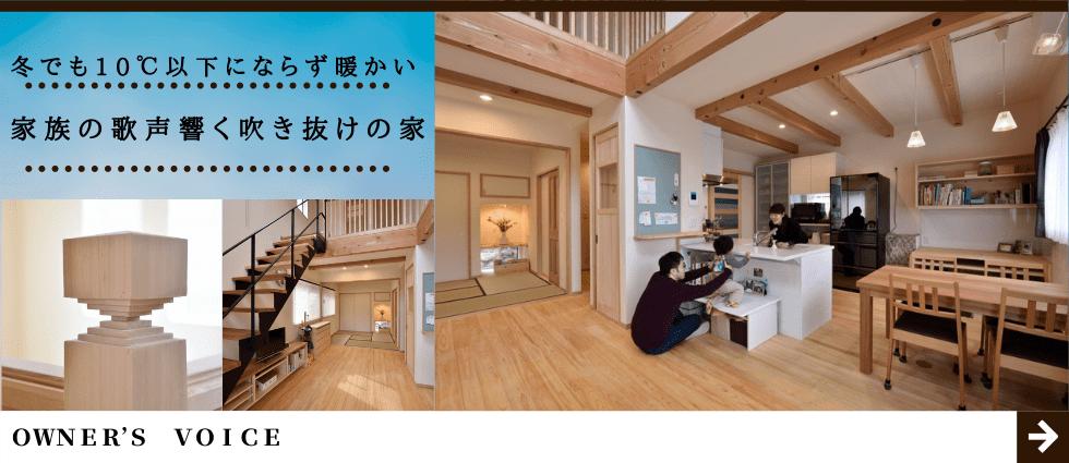 冬でも10℃以下にならず暖かい 家族の歌声響く吹き抜けの家