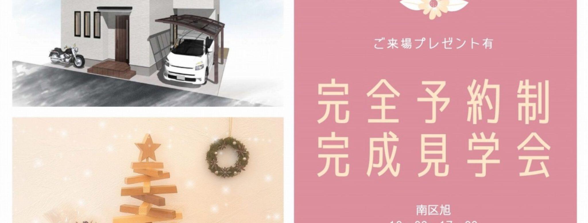 12月12日(土)・13日(日)南区旭 完成見学会