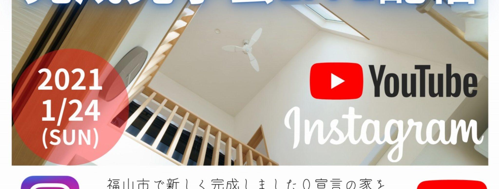 1月24日(日)完成見学会LIVE配信