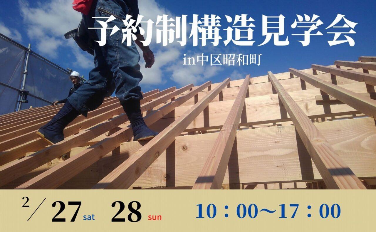 構造見学会 in 中区昭和町