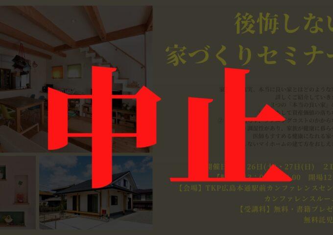 【中止】6月26日(土)27日(日)家づくりセミナー開催