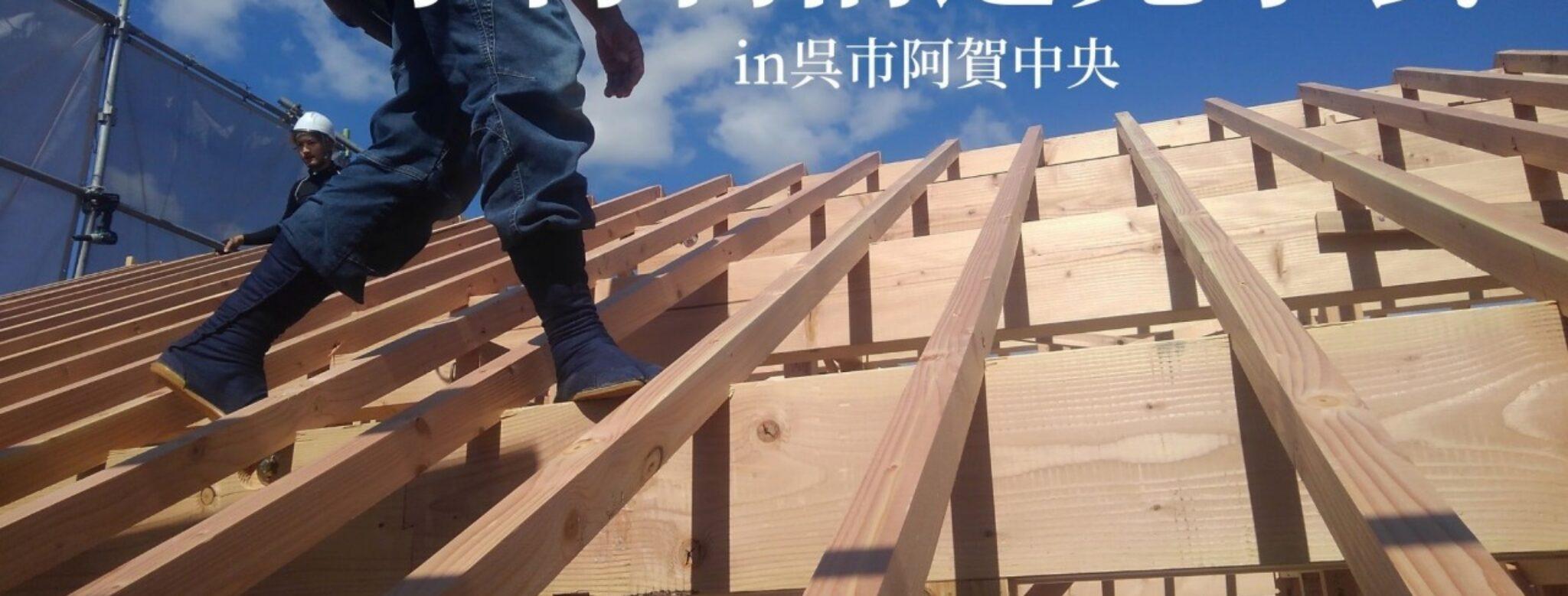 構造見学会in呉市阿賀中央