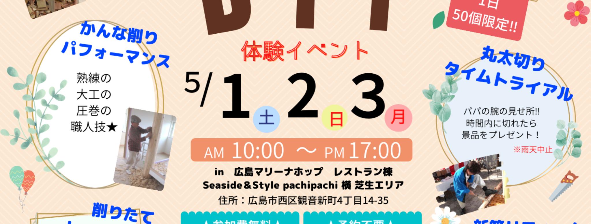 DIYイベント開催!