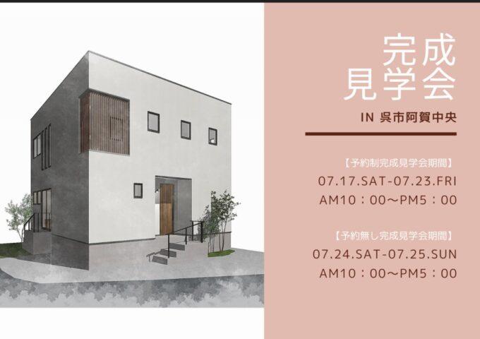 呉市阿賀中央完成見学会開催